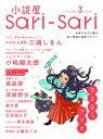 小説屋sariーsari 2015年3月号【電子書籍】[ 小説屋sari-sari編集部 編 ]