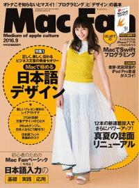 MacFan2016年9月号2016年9月号