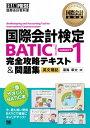 国際会計教科書 国際会計検定BATIC(R) SUBJECT1 完全攻略テキスト&問題集【電子書籍】[ 湯海幸太 ]