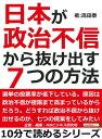 日本が政治不信から抜け出す7つの方法【電子書籍】[ 高田泰 ]