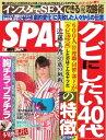 SPA! 2015年7月14日号2015年7月14日号【電子書籍】