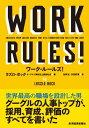 ワーク・ルールズ!君の生き方とリーダーシップを変える【電子書籍】[ ラズロ・ボック