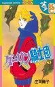 ダーリン騎士団(3)【電子書籍】[ 庄司陽子 ]