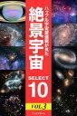 ハッブル宇宙望遠鏡が見た 絶景宇宙 SELECT 10 Vol.3【電子書籍】[ 岡本 典明 ]