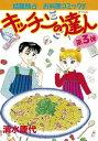 キッチンの達人(3)【電子書籍】[ 清水康代 ]