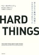 HARD THINGS