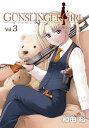 GUNSLINGER GIRL(3)【電子書籍】[ 相田 裕 ]