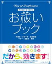 お祓いブック【電子書籍】[ 阿雅佐 ]
