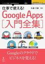 仕事で使える!Google Apps 入門全集【電子書籍】[...