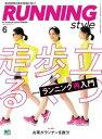 楽天楽天Kobo電子書籍ストアRunning Style(ランニング・スタイル) 2018年6月号 Vol.111【電子書籍】