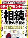 週刊ダイヤモンド 21年10月30日号【電子書籍】[ ダイヤモンド社 ]