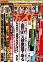 週刊ポスト 2016年 12月23日号【電子書籍】[ 週刊ポスト編集部 ]