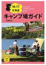 16-17北海道キャンプ場ガイド【HOPPAライブラリー】【電子書籍】[ 亜璃西社 ]