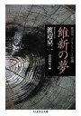 維新の夢 ──渡辺京二コレクション1 史論【電子書籍】[ 渡辺京二 ]