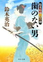 陽炎時雨 幻の剣 - 歯のない男...