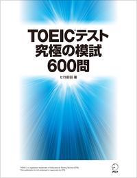[音声DL付]TOEIC(R)テスト 究極の模試600問
