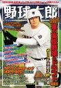 野球太郎 No.023 2017夏の高校野球&ドラフト特集号【電子書籍】