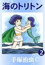 海のトリトン 2【電子書籍】[ 手塚治虫 ]