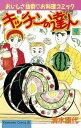 キッチンの達人(9)【電子書籍】[ 清水康代 ]