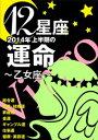 12星座2014年上半期の運命〜乙女座〜【電子書籍】[ 藤森緑 ]