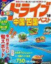 まっぷる ドライブ中国・四国 ベスト'18【電子書籍】[ 昭文社 ]