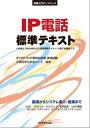 IP電話標準テキスト【電子書籍】[ IP電話普及推進センタ ]