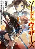 ソード&ウィザーズ4覇剣の皇帝と七星の姫騎士