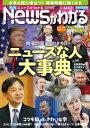 月刊Newsがわかる2019年05月号【電子書籍】