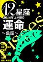 12星座2014年上半期の運命〜魚座〜【電子書籍】[ 藤森緑 ]