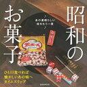 玄光社MOOK 昭和のお菓子昭和のお菓子【電子書籍】