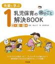 先輩に学ぶ 乳児保育の困りごと解決BOOK 1歳児クラス編【電子書籍】 横山洋子