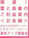 開運! 恋とお金のご利益案内 <お金編> ?金運アップの関東周辺寺社巡りガイドブック【電子書籍】[