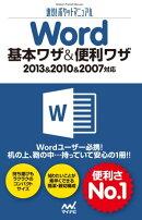 ®��!�ݥ��åȥޥ˥奢�� Word ���ܥ略������略 2013��2010��2007�б�