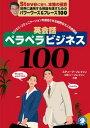 [音声DL付]英会話ペラペラビジネス100【電子書籍】[ スティーブ・ソレイシィ ]