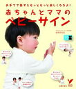 赤ちゃんとママのベビーサイン【電子書籍】[ 吉中 みちる ]