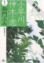 【期間限定無料お試し版】小早川伸木の恋(1)