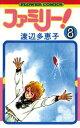 ファミリー!(8)【電子書籍】[ 渡辺多恵子 ]