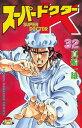 スーパードクターK(32)【電子書籍】[ 真船一雄 ]