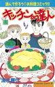 キッチンの達人(8)【電子書籍】[ 清水康代 ]
