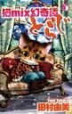 猫mix幻奇譚とらじ(5)【電子書籍】 田村由美