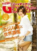 G-DIARY 2015ǯ11���