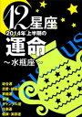 12星座2014年上半期の運命〜水瓶座〜【電子書籍】[ 藤森緑 ]