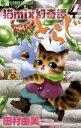 猫mix幻奇譚とらじ(7)【電子書籍】 田村由美