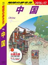 地球の歩き方 D01 中国 2016-2017【電子書籍】