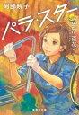 パラ・スター <Side 百花>【電子書籍】[ 阿部暁子 ]