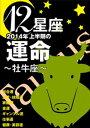 12星座2014年上半期の運命〜牡牛座〜【電子書籍】[ 藤森緑 ]