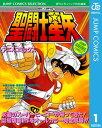 聖闘士星矢 アニメコミックス 1【電子書籍】[ 週刊少年ジャ