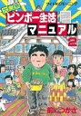 大東京ビンボー生活マニュアル(2)【電子書籍】[ 前川つかさ ]