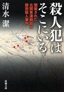 殺人犯はそこにいるー隠蔽された北関東連続幼女誘拐殺人事件ー(新潮文庫)