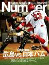 Number(ナンバー)914・915号【電子書籍】